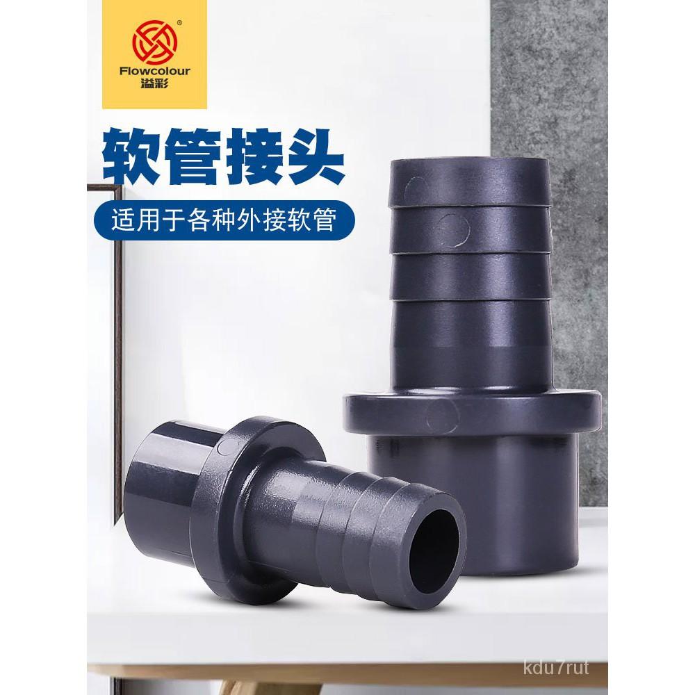 新品 現貨pvc塑料變徑寶塔接頭UPVC4分/6分軟管硬管快接水族水管直接頭配件
