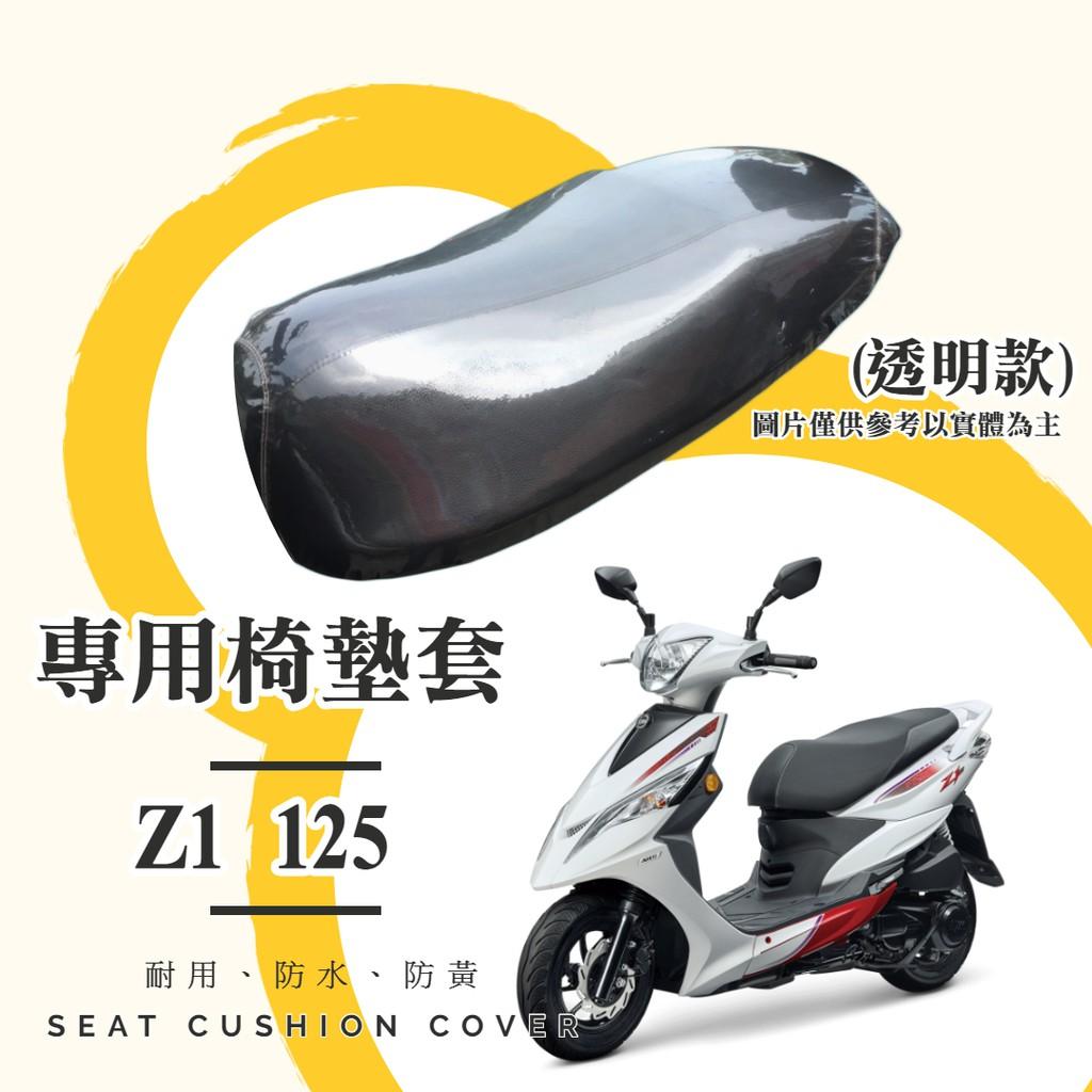 【MorLove❤️】SYM 三陽 Z1 125 專用✨加厚型 透明坐墊套 椅墊套 (厚度0.22,保護原廠坐墊,防水防