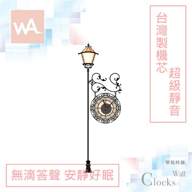 Wall Art 現貨 超靜音設計壁貼時鐘 路燈守護 台灣製造高品質機芯 無痕不傷牆面壁鐘 掛鐘 創意布置 DIY牆貼