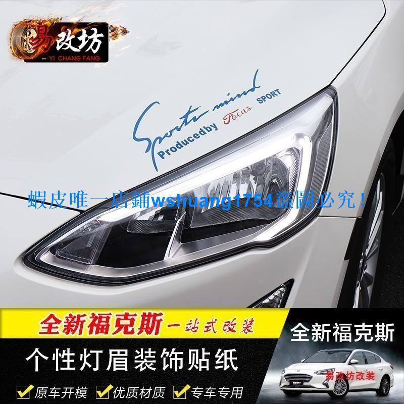 19-20-21新 Focus 燈眉貼大燈貼紙 Focus 改裝引擎蓋拉花裝飾貼紙內外裝飾改裝用品