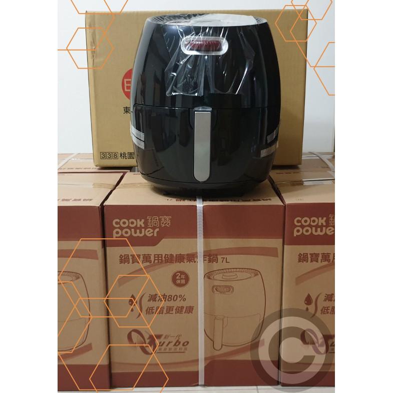 鍋寶 萬用健康氣炸鍋 7L (型號:AF-7021BA)