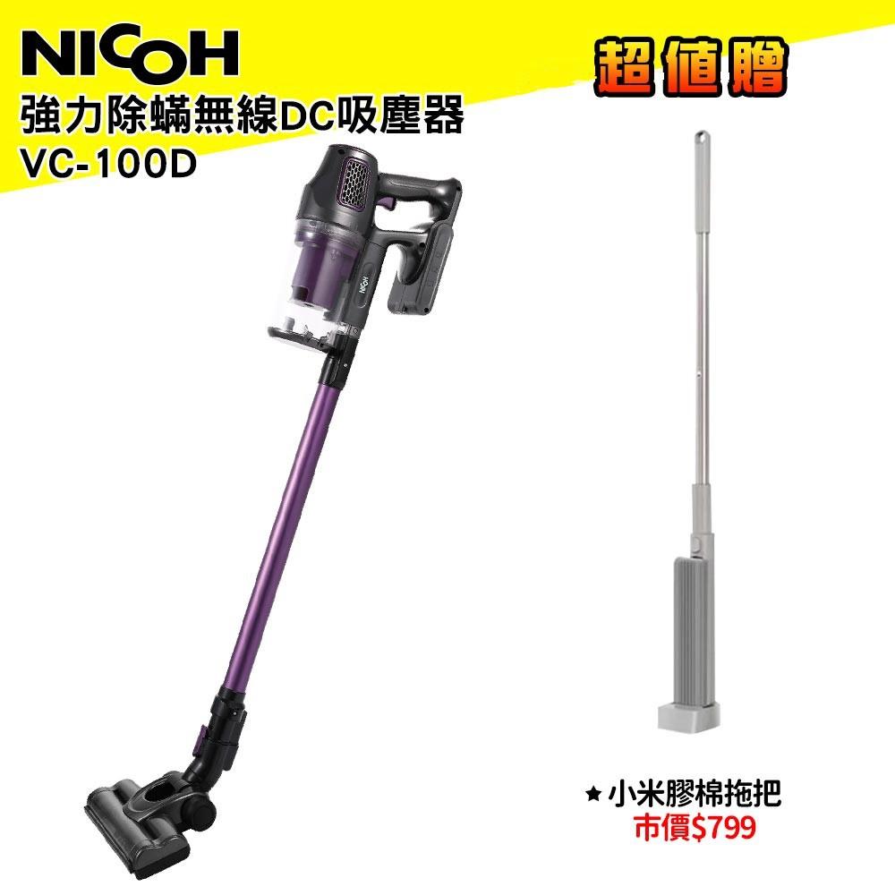 日本NICOH DC無線吸塵器 VC-100D 電動吸頭 /無線電動手持吸塵器【 限時加送小米直立式膠棉拖把】