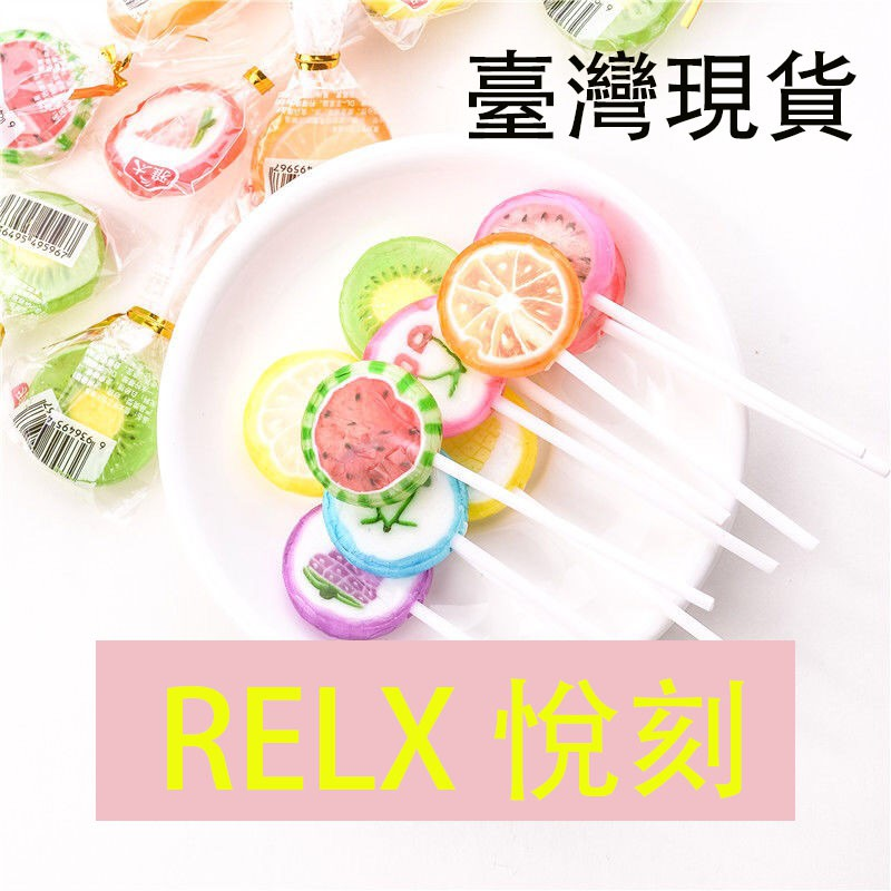 🐰 r e l x 悅 刻   悅刻 RELX 軟糖  西瓜 可樂 薄荷 量大優惠