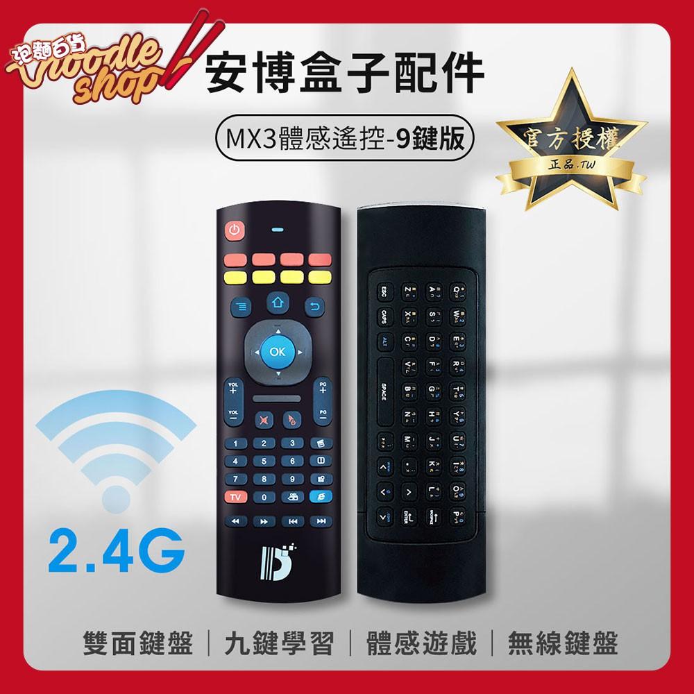 安博盒子 MX3體感遙控器 9鍵版 安博遙控器 MX3體感遙控器 遙控器 9鍵版 安博周邊 安博配件 空中飛鼠
