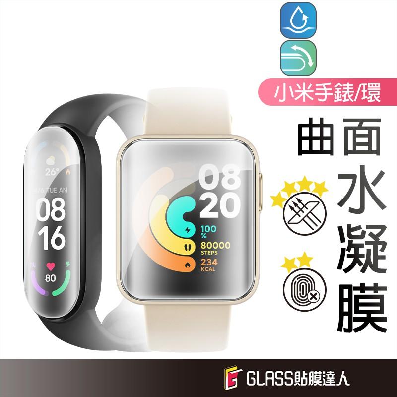 小米手環水凝膜 螢幕保護貼 適用 小米運動手錶 超值版 小米手環6 小米手環3 小米手環4 小米手環4C 小米手環5