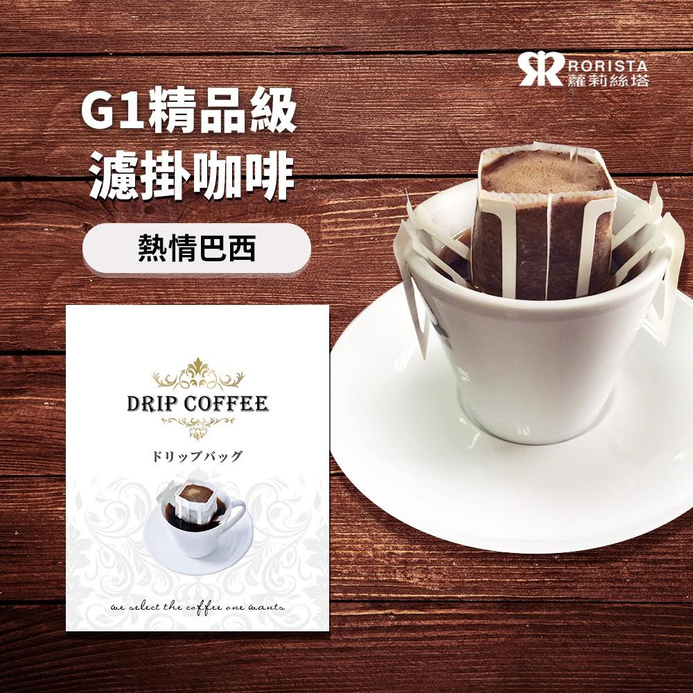 【RORISTA】單品熱情巴西大濾掛咖啡(12g/包-淺焙)