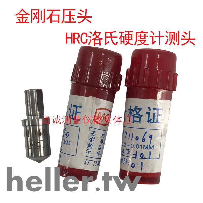 下殺☆洛氏硬度計壓頭金剛石壓頭洛氏硬度計耗材測頭配件HRC-3