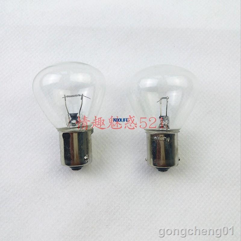 閘板泡24V25W卡口B15單觸點平腳電動車閘板泡叉車燈泡 10個起免運 量大可優惠 LED小燈泡KOOLIFE