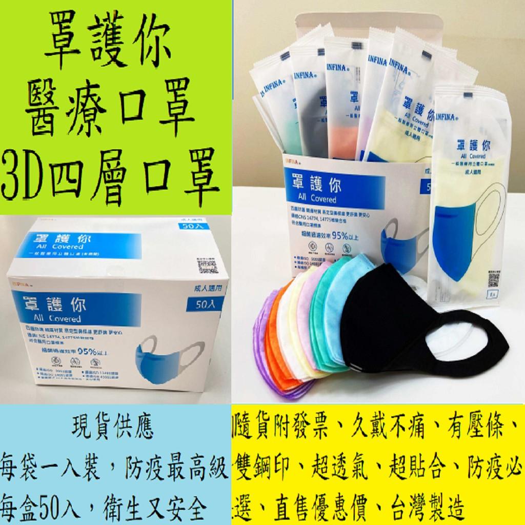 單片包裝一盒50入 現貨 罩護你 3D立體醫療口罩 成人口罩(尺寸M、L)  台灣製 四層結構
