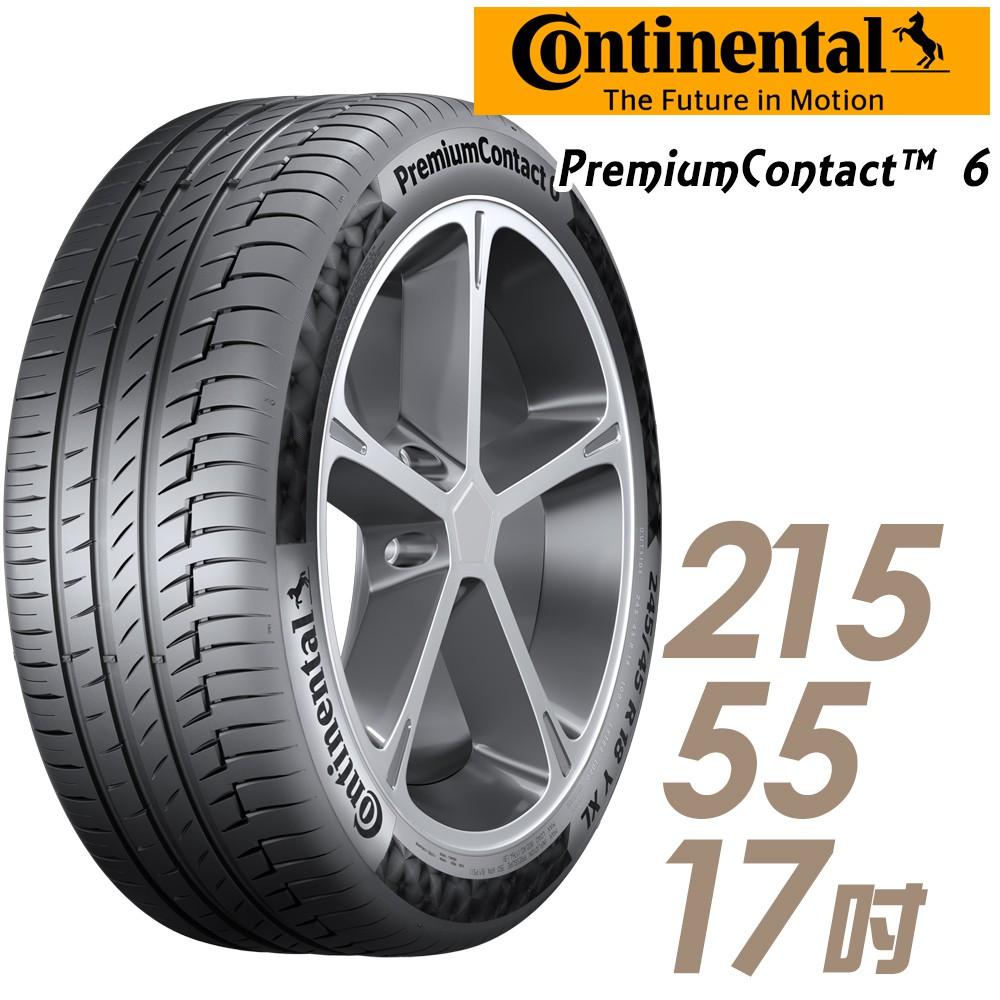 【Continental 馬牌】PremiumContact PC6 舒適操控輪胎_四入組_215/55/17(車麗屋)