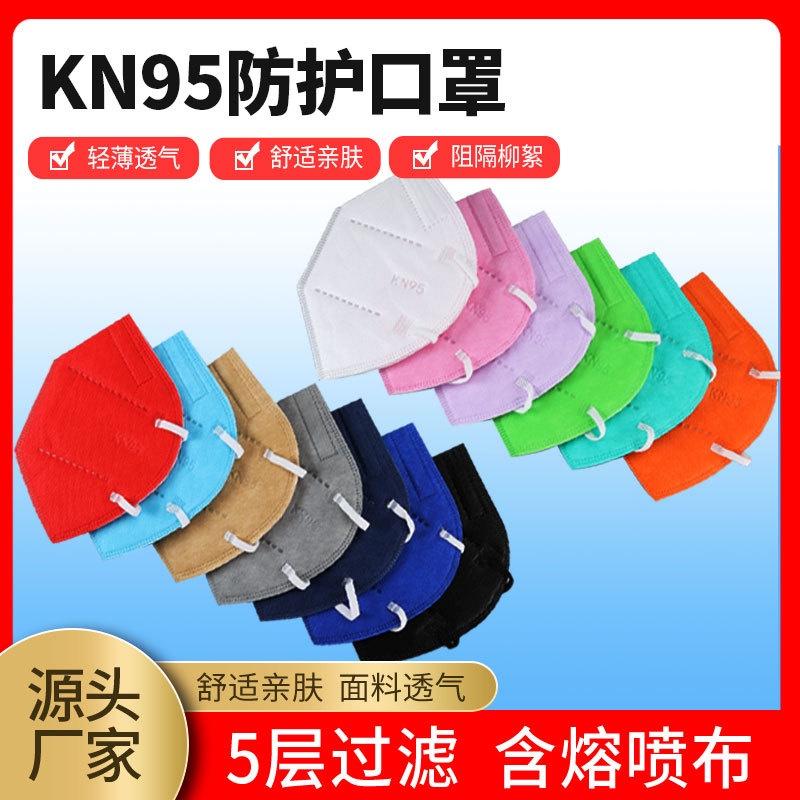 现货 網紅KN95口罩 最新4D立體口罩 韓國進口不掉妝時尚成人口罩 五層口罩 折疊口罩 時尚彩色口罩 印花造型口罩