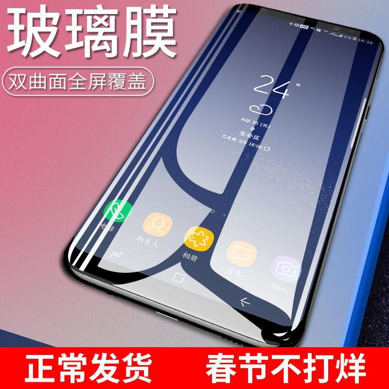 全新出貨三星s8鋼化膜s8+手機膜三星s9玻璃全屏覆蓋s9+Plus全包邊s7edge