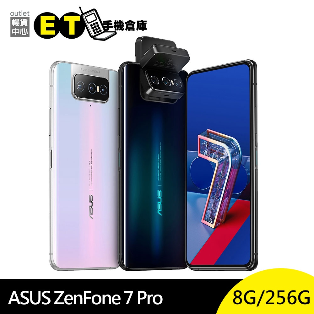 ASUS ZenFone 7 Pro (8+256GB) 6.67吋 5G [原廠認證 福利品] 翻轉相機 ET手機倉庫