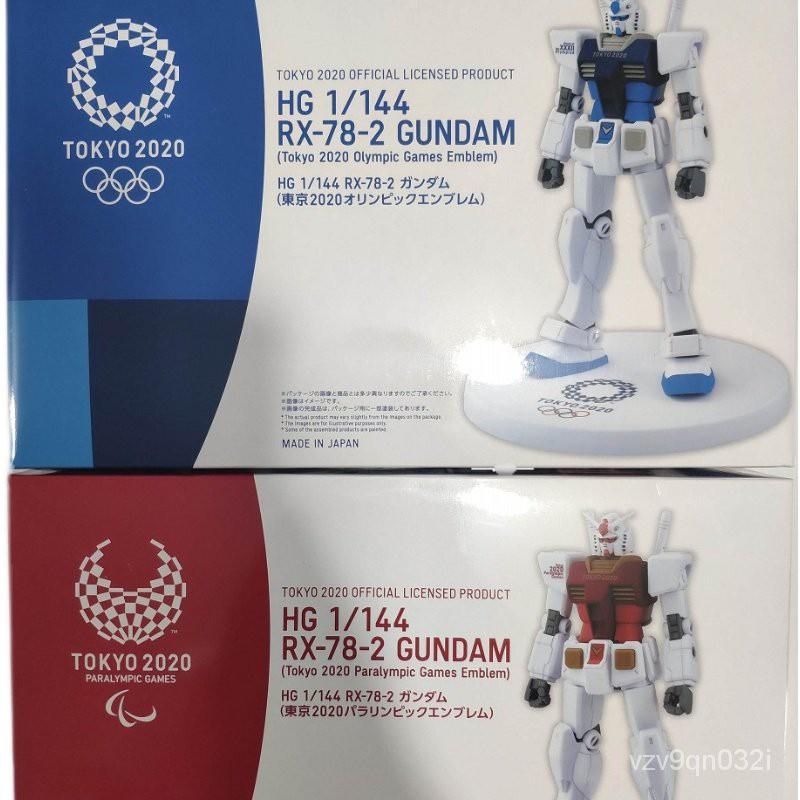 日本代購★奧運鋼彈 正品保證 2020東京殘奧會 限定HG RX-78元祖 紅藍色 XsTG