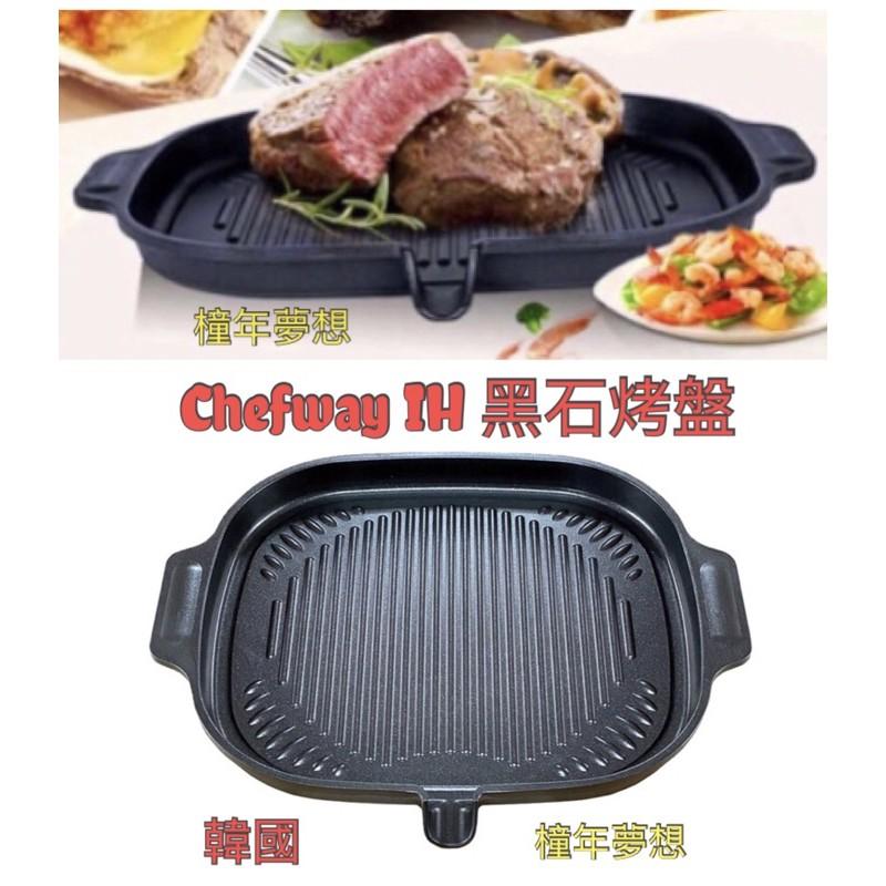 【橦年夢想】可開統編收據_ 宅配免運 Chefway IH 黑石烤盤 不沾燒烤盤 韓國烤肉盤 好市多