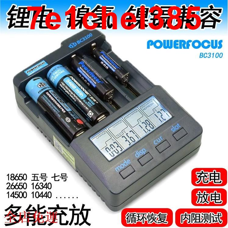 【工廠直銷】新版能研BC3100液晶五七號鎳氫18650鋰電池充電器容量測試放電