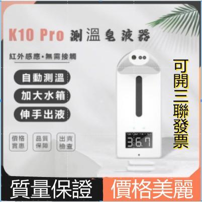 ♥熱門♥ K10 pro自動消毒機 酒精噴霧機 皂液噴霧器洗手機一體機非接觸 自動酒精噴霧器 測溫槍k9和k9ro升級