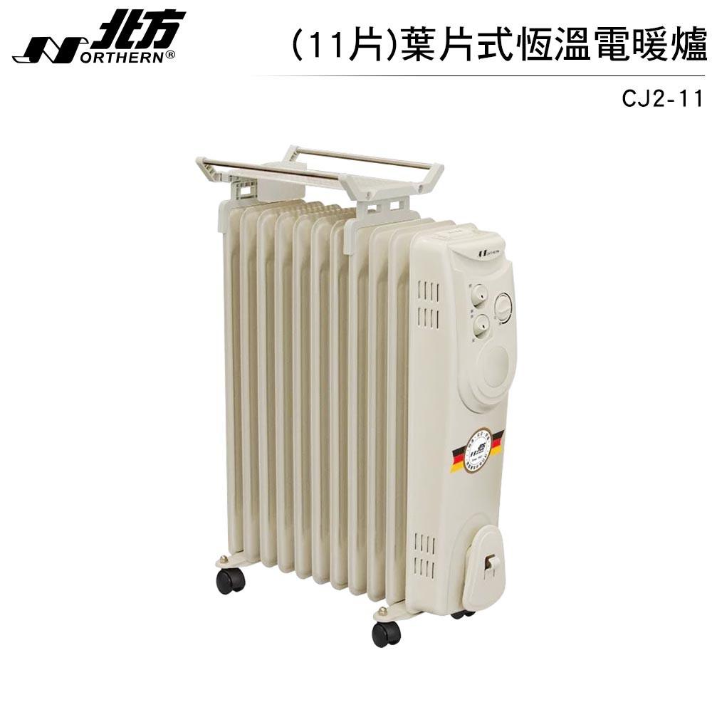 北方 NORTHERN 葉片式恆溫電暖爐(11葉片) CJ2-11