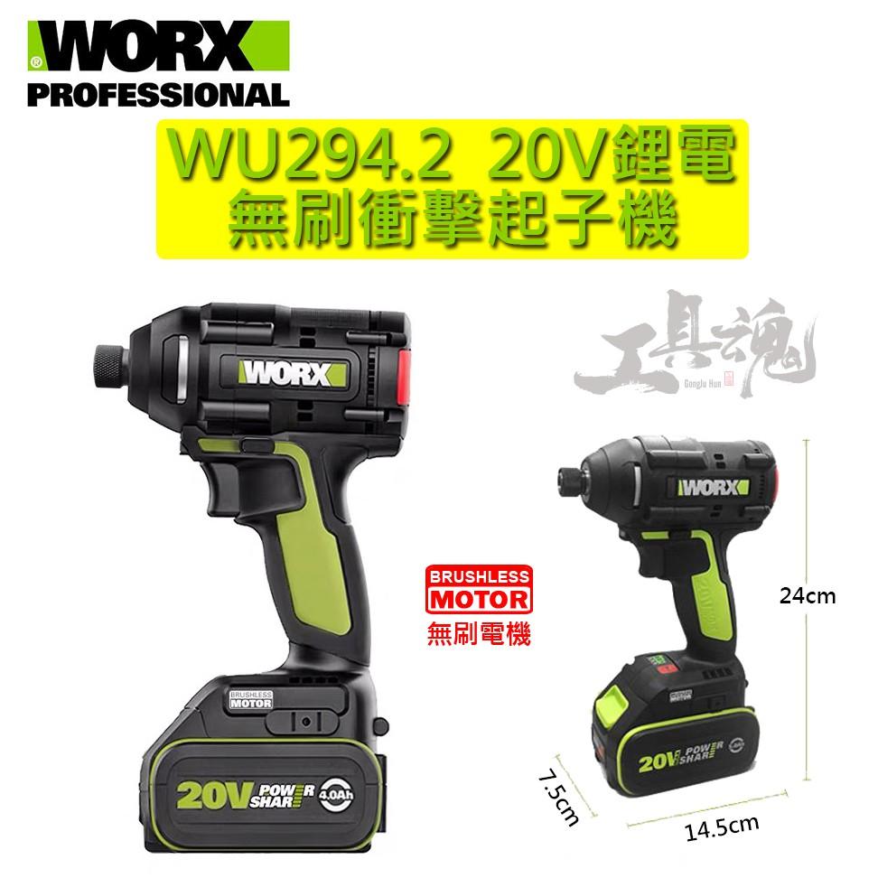 WU294.2 WU294.9 WORX 威克士 起子機 衝擊鑽 電鑽 無刷 無碳 三檔 調節 20V 鋰電 WU294