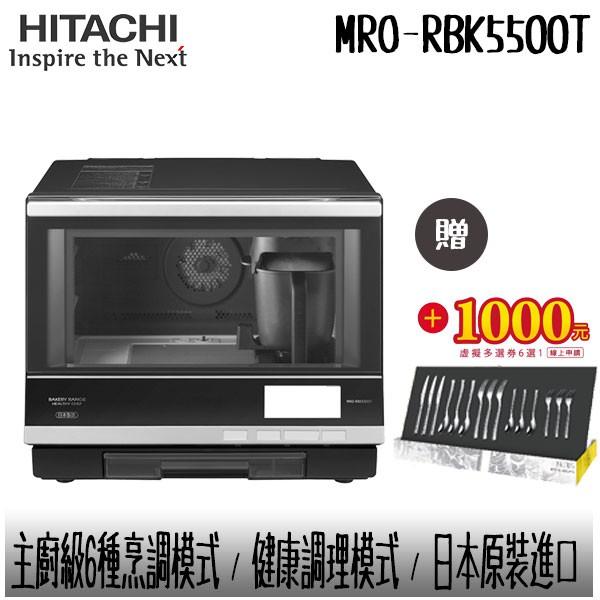 【HITACHI 日立】MRO-RBK5500T 33公升 過熱水蒸汽烘烤微波爐【贈CS餐具15件組+1000元多選券】