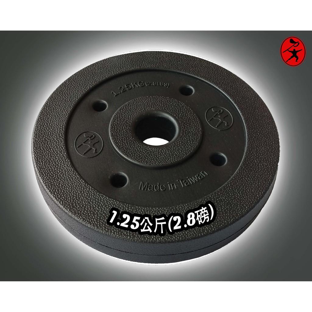 力大健康生活館~包膠鐵砂槓片1.25公斤2片、4片 / 迪卡儂槓可用