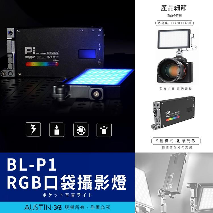 【台灣現貨】 Vlogger x Boling 柏靈 BL-P1 RGB LED 攝影燈 補光燈