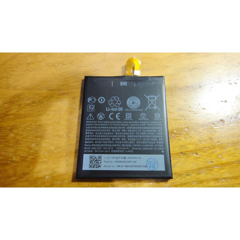 HTC U19e 內置電池 G011B-B