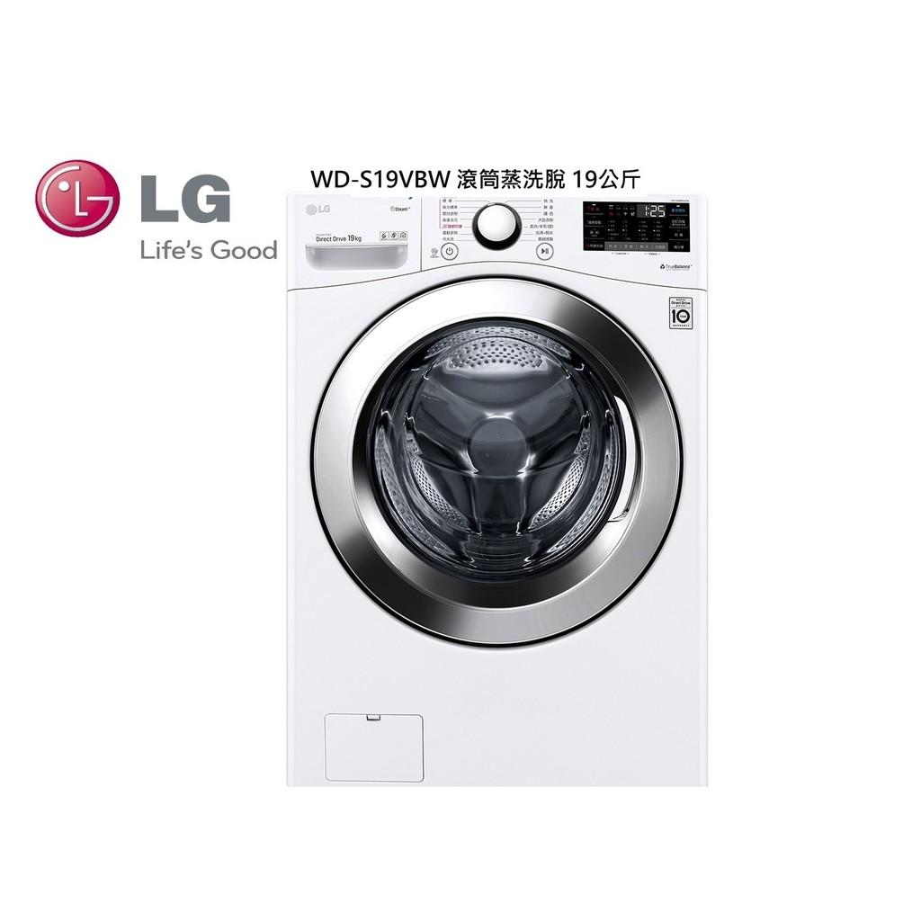 LG樂金 滾筒洗衣機(蒸洗脫) 冰磁白19公斤 WD-S19VBW【雅光電器商城】