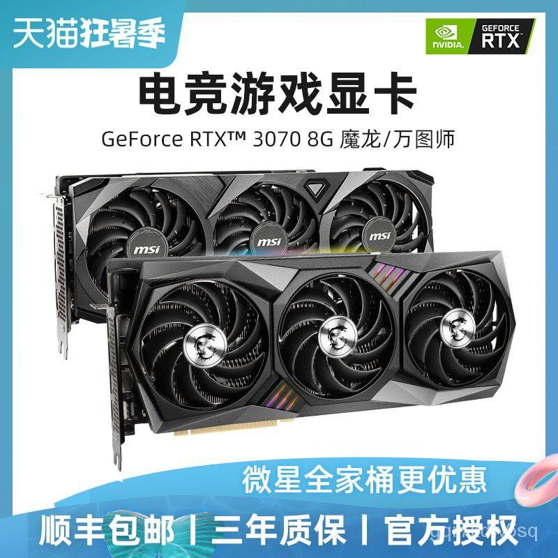【希希零售】微星RTX3070 8G魔龍萬圖師GAMING臺式機電腦遊戲電競3070顯卡現貨