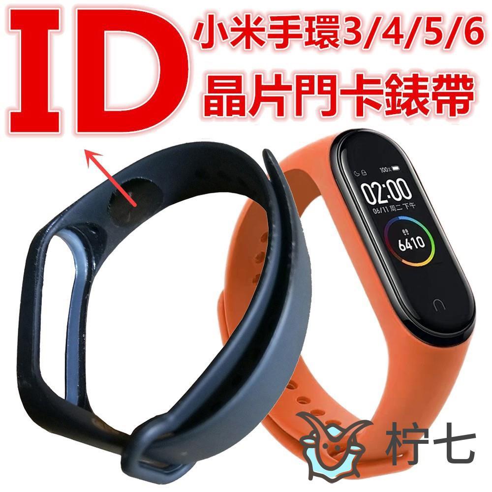 [精品熱賣]可開門錶帶 5色可選 適用小米手環6/5/4/3 IC或ID晶片T5577門卡腕帶 NF