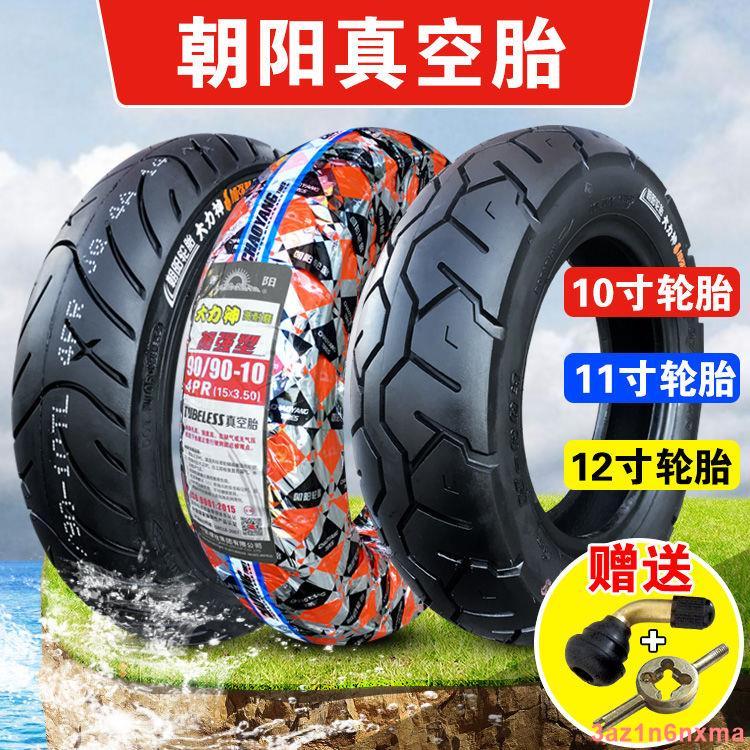 配件朝阳轮胎100/90/90-10 120/70-12 110/80-11 130 60 真空胎电动车ss的小館