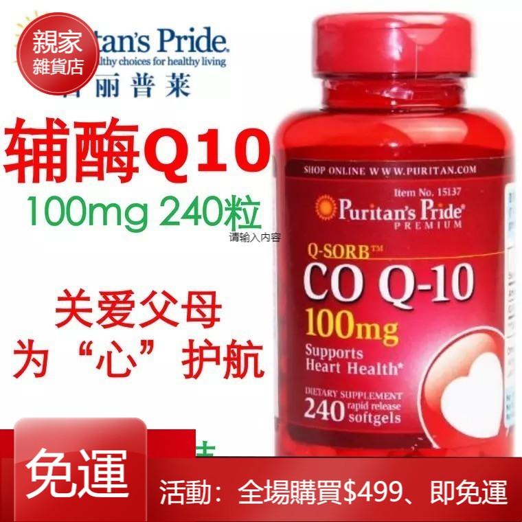 迎元旦特價免運 美國原裝普麗普萊輔酶COQ10軟膠囊100mg-200mg*60~240粒心臟心肌保護Q10 維他命