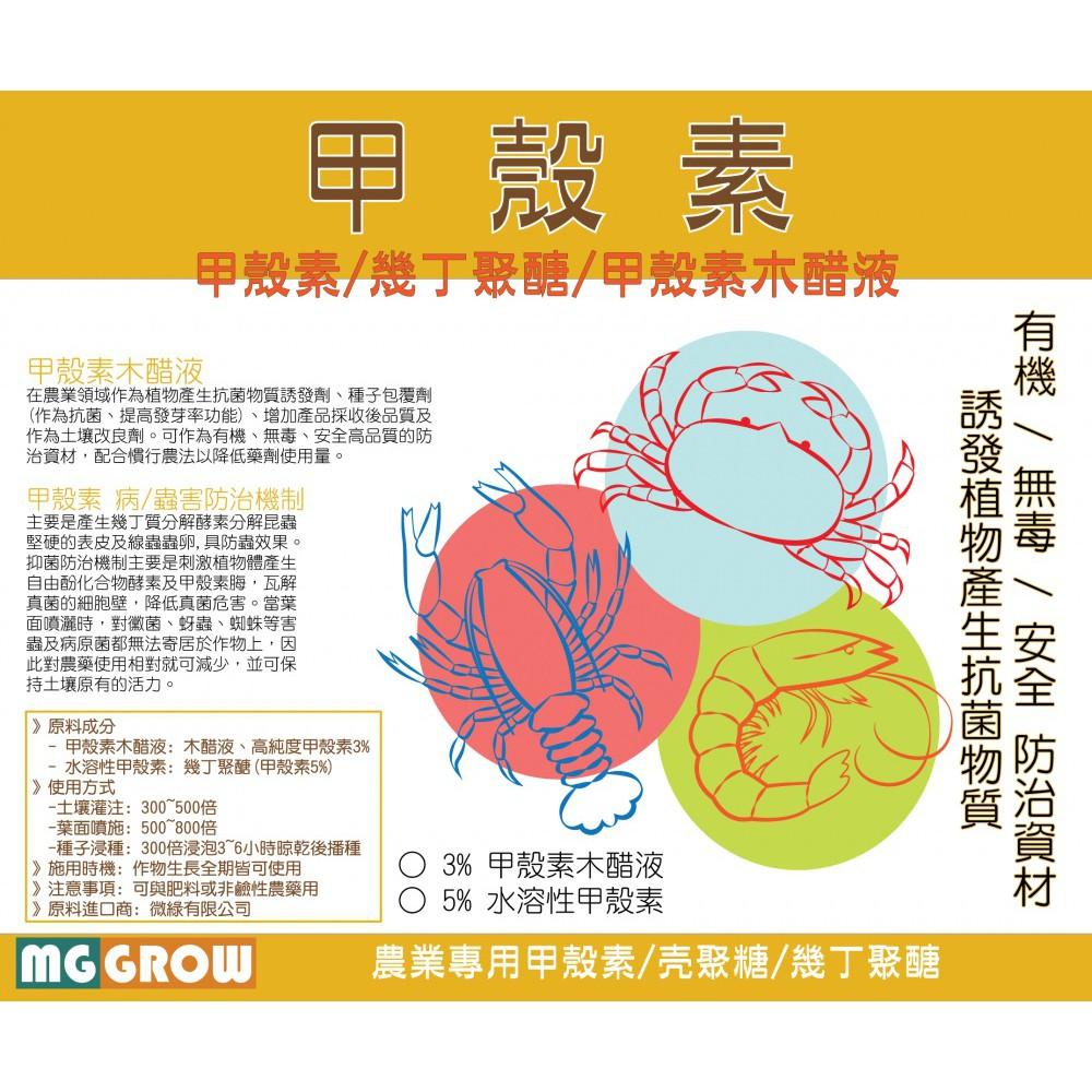 【農夫樂】甲殼素20公升-木醋液溶製-植保製00270號-殼聚醣3%