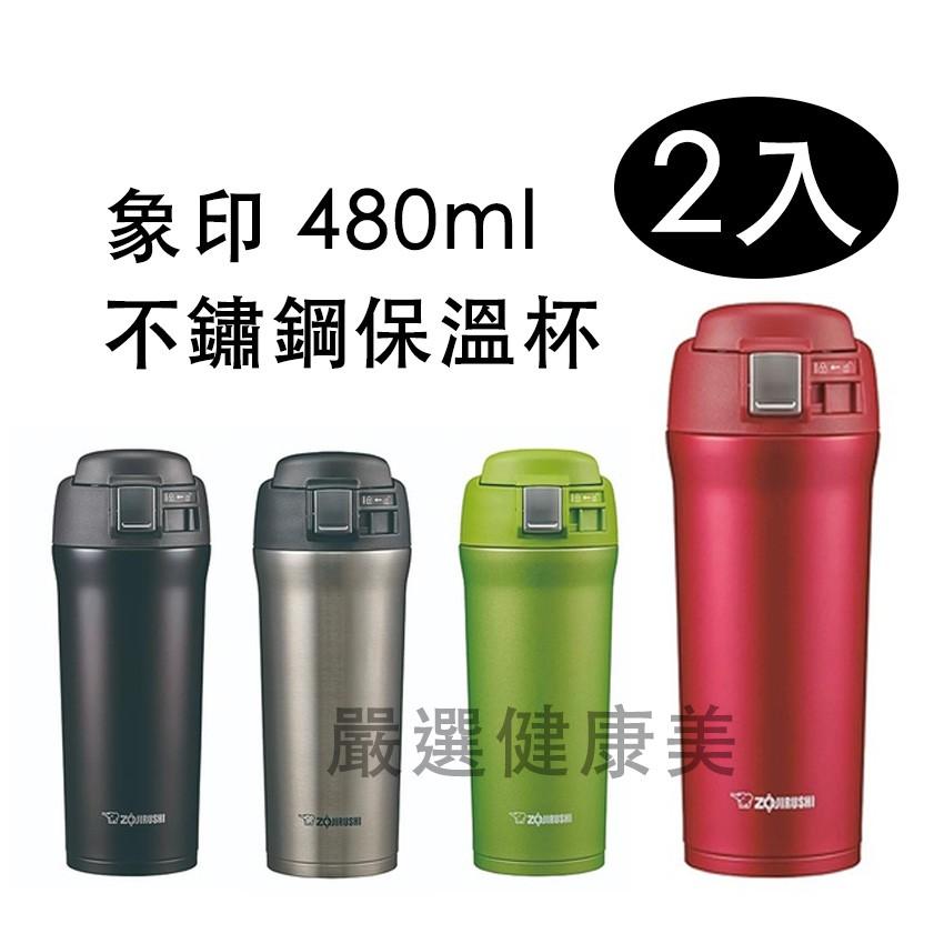 (代購)🍎 象印 不鏽鋼保溫杯 2入 彈跳蓋 保溫瓶 保溫杯 咖啡杯 好市多 Costco