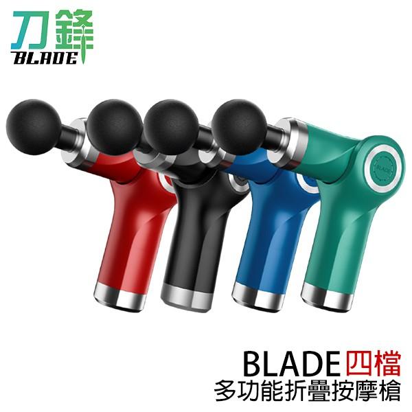 BLADE四檔多功能折疊按摩槍 台灣公司貨 筋膜槍 按摩槍 按摩器 現貨 當天出貨 刀鋒
