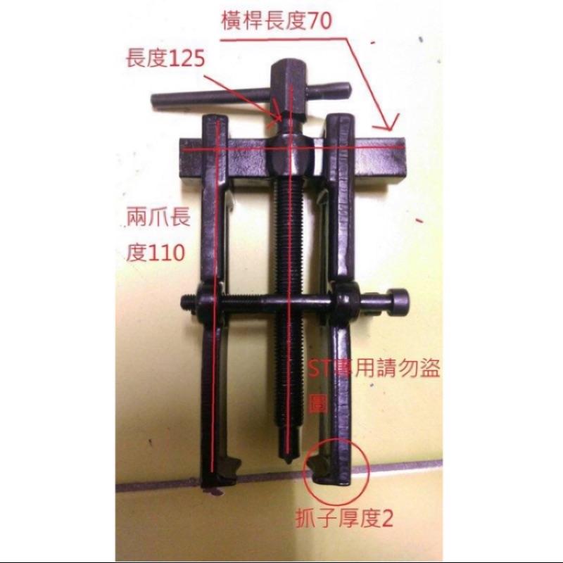 前叉C型環拆組 避震器 拆組鉗 C型環 工具 C型環 軸承特工 bws 大b 勁戰
