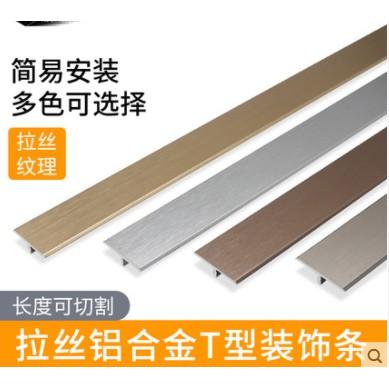 #T字型裝飾條 紙魔方T字型金屬拉絲壓條地板收邊條裝飾壓條門壓條過門條壓縫條