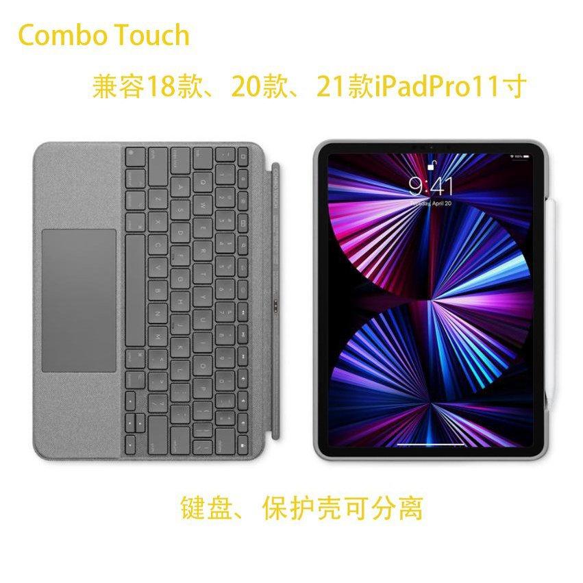 巧控鍵盤Logitech羅技 Combo Touch iPad Pro AIR4 妙控鍵盤保護殼觸控板 RIQh