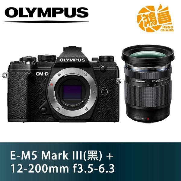 Olympus E-M5 Mark III+12-200mm 黑色 元佑公司貨【鴻昌】EM5 III EM5M3 3代
