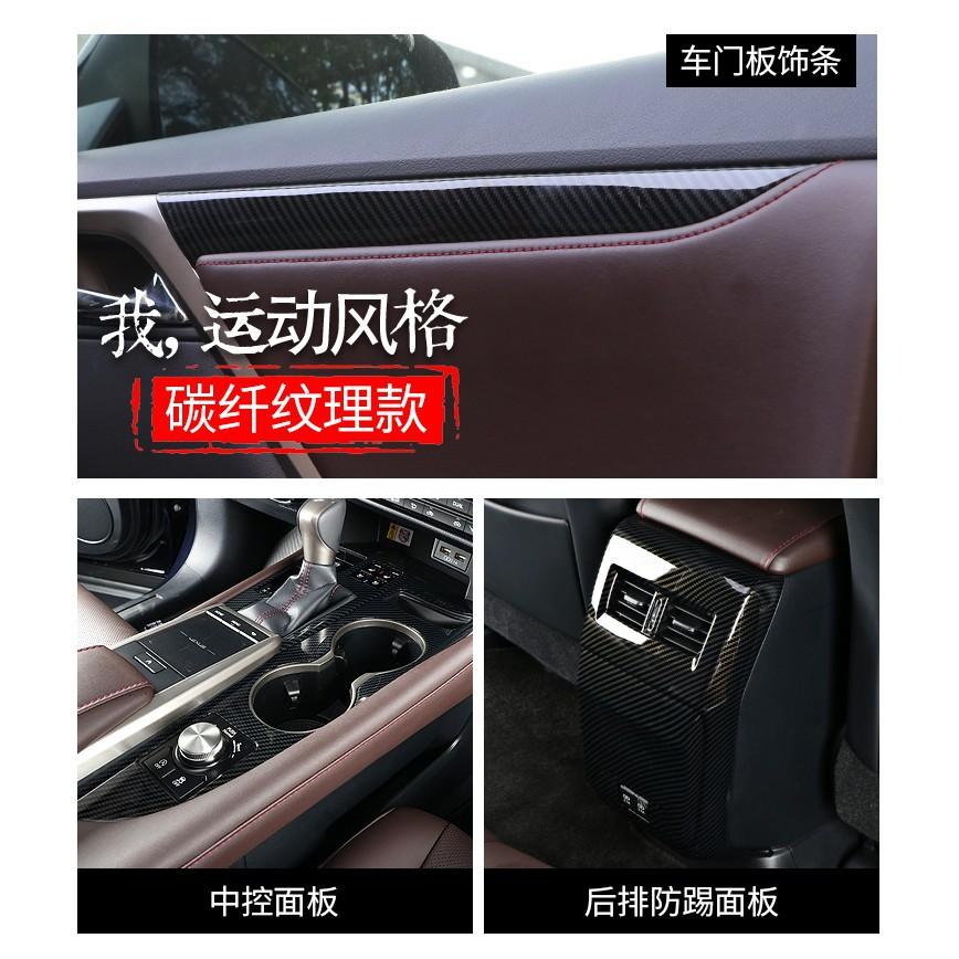 LEXUS rx300 20款改裝 車內用品 裝飾 內飾 rx450h 配件 rx200t