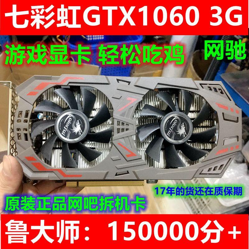 七彩虹GTX1060 3G電腦桌上型電腦獨立遊戲顯卡吃雞网咖拆機二手N卡