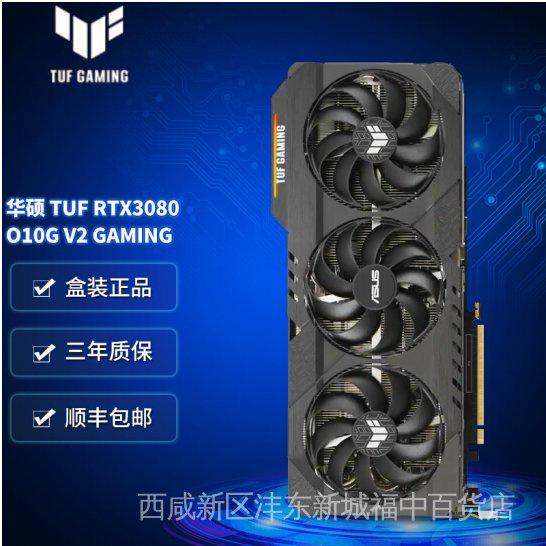 【拍前聯繫客服】MSI/微星 魔龍  RTX 3070 3080 3060 TI GAMING X TRIO 火神 猛禽