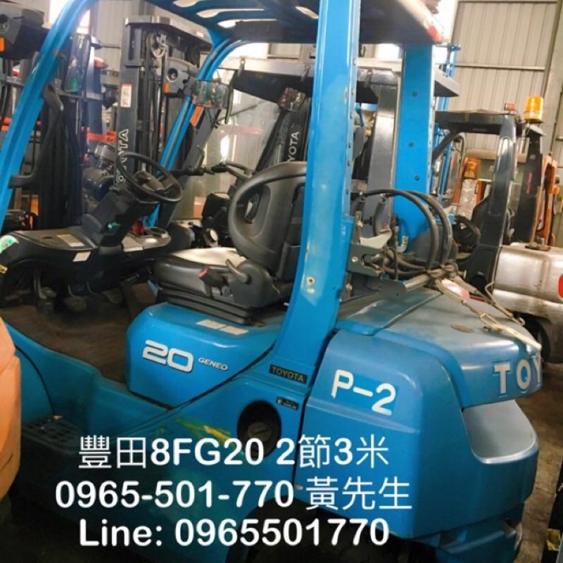 Toyota 豐田8F汽油2節3米2噸 日本中古外匯堆高機 汽油柴油電動堆高機 油壓拖板車 台勵福推高機TAILIFT