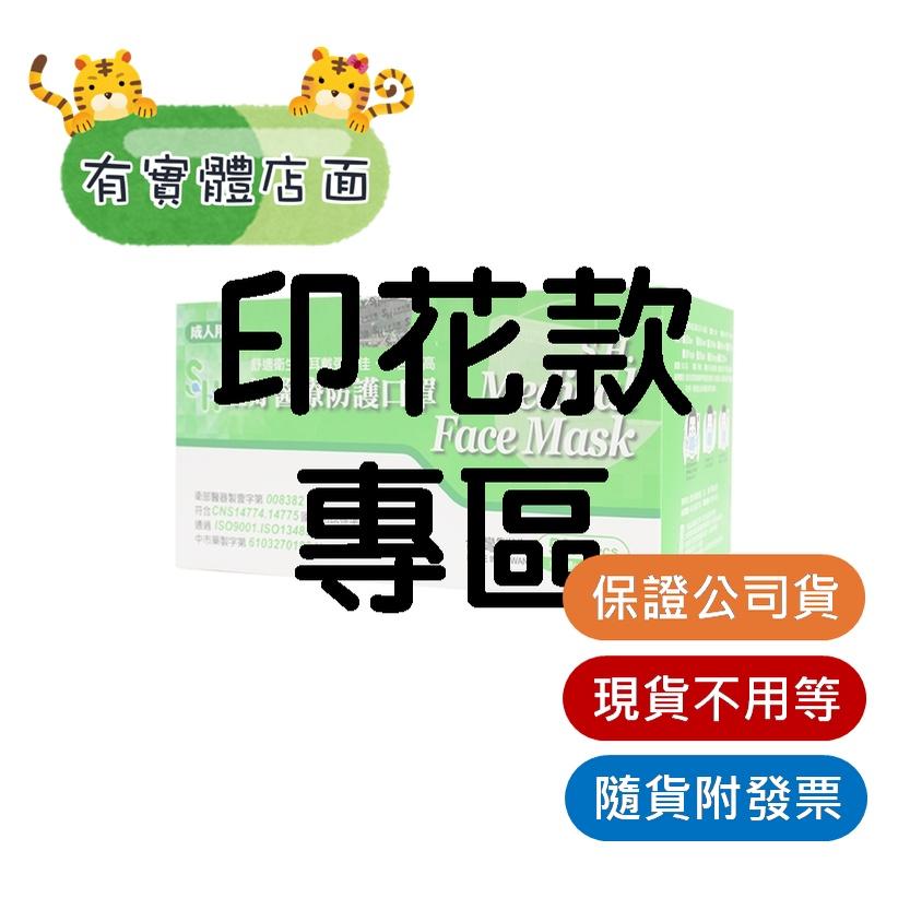 兩隻老虎藥局-上好生醫醫療口罩30入 台灣戰貓/台美友好