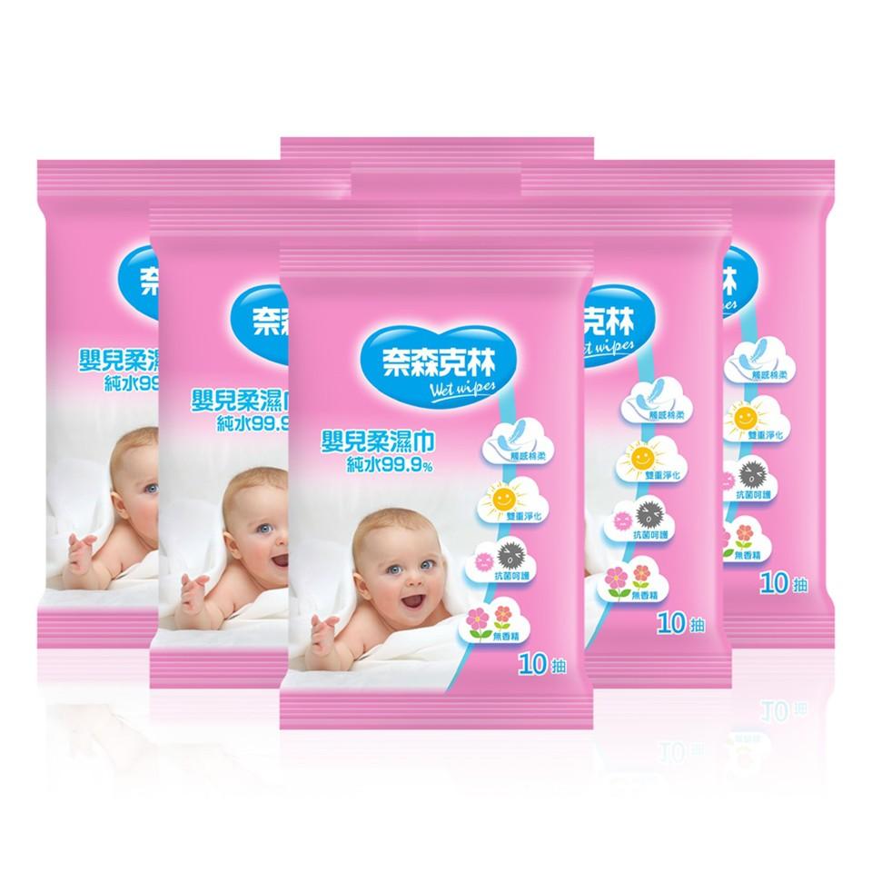 奈森克林 嬰兒濕毛巾10張x6包/組 台灣製造