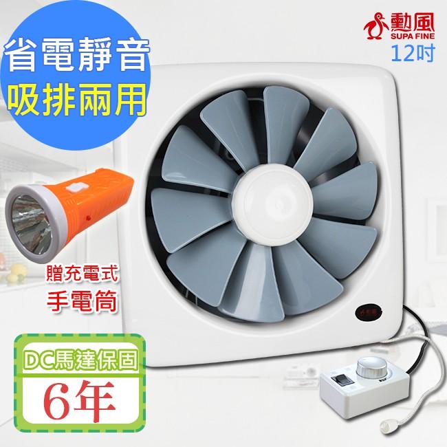 贈強光手電筒!【勳風】12吋節能變頻DC兩用換氣/吸排扇(HF-7112)-無段風速調節排風扇