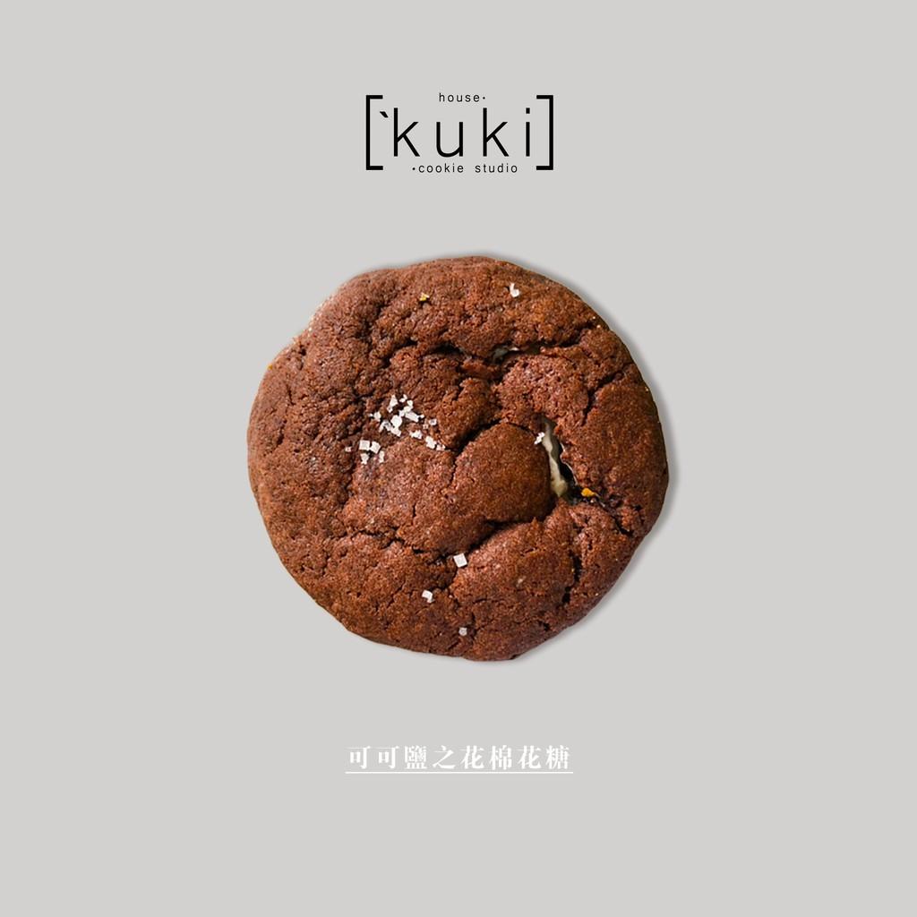 kuki house 鹽之花可可軟餅乾