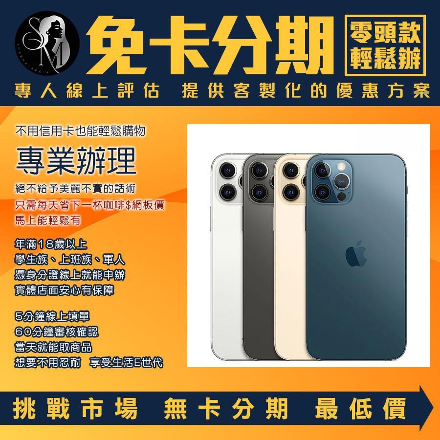 【我最便宜】iPhone12 Pro Max(i12 Pro Max)256GB【學生分期/無卡分期/免卡分期】