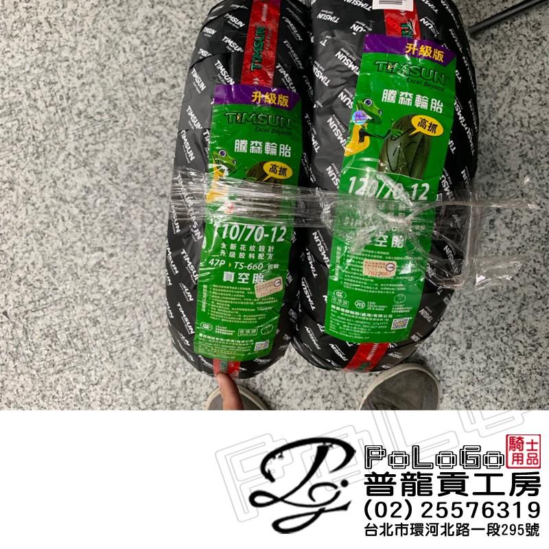 【普龍貢-實體店面】騰森 TIMSUN TS-660 真空胎 輪胎 12吋 110/70-12 跟120/70-12