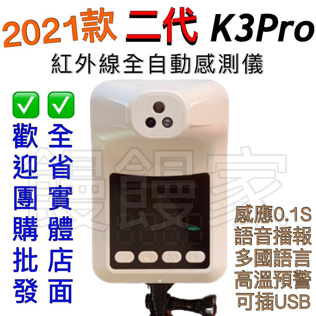 2021款[林饅3C]K3 Pro 二代 紅外線自動測溫儀 中文語音款 感應快 無接觸 掛式溫度計 檢測器 門口測溫